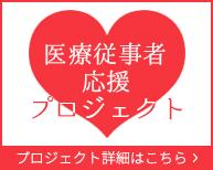 大阪でコロナと戦う医療従事者応援プロジェクト