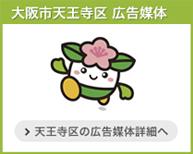 天王寺区役所 広告PDF